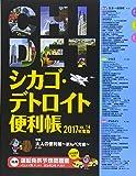 シカゴ・デトロイト便利帳Vol.14