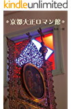 京都大正ロマン館