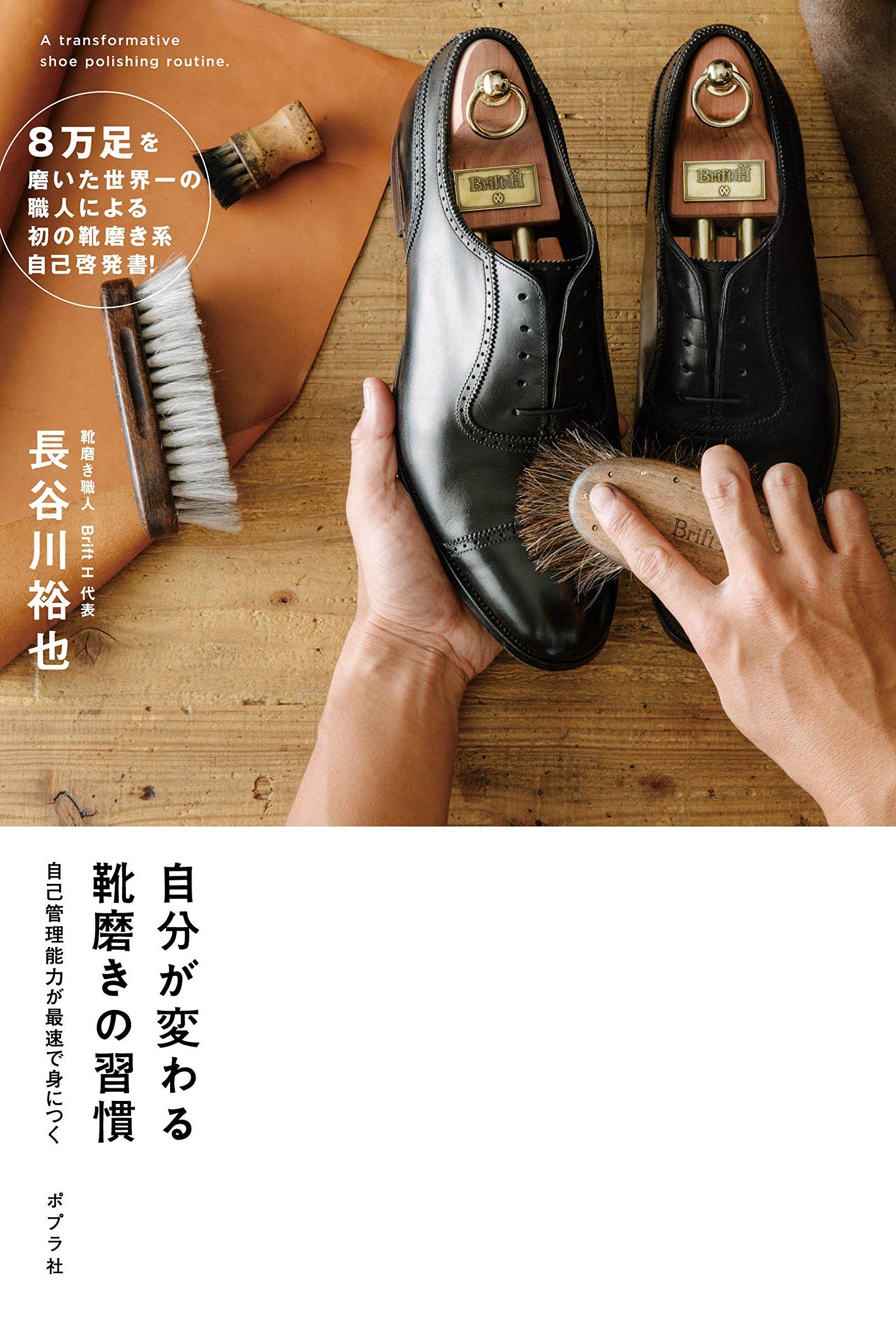 「長谷川裕也靴」の画像検索結果