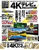 4Kテレビがまるごとわかる本 (100%ムックシリーズ)