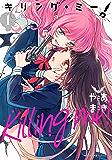 キリング・ミー! 1 (MFC キューンシリーズ)