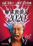 【Amazon.co.jp限定】麻雀放浪記2020 [DVD] (非売品劇場プレス 付)