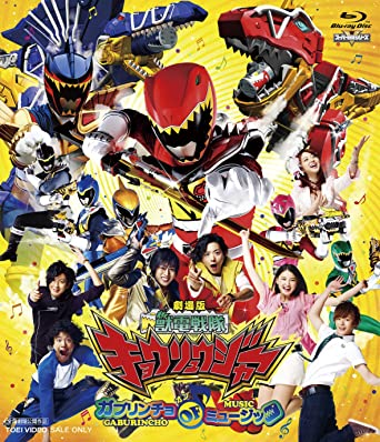 Amazon.co.jp | 劇場版 獣電戦隊...