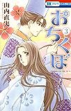 おちくぼ 3 (花とゆめコミックス)