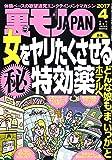裏モノJAPAN 2017年 04 月号 [雑誌]
