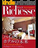 Richesse (リシェス) No.23