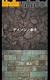 ヂメンシノ事件