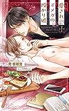 【Amazon.co.jp 限定】愛されオメガの授かり婚(ペーパー付) (CROSS NOVELS)