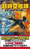 超時空艦隊(1)海上自衛隊、太平洋戦争へ!! (コスモノベルズ)
