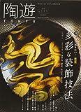 陶遊(171) 2019年 03 月号 [雑誌]: 園芸Japan 増刊