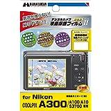 HAKUBA デジタルカメラ液晶保護フィルム MarkII Nikon COOLPIX A300/A100/A10/S3700専用 DGF2-NCA300