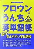 フロウンうんち英単語帳№1 (フロ単シリーズ)