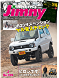 JIMNY SUPER SUZY (ジムニースーパースージー) No.099 [雑誌]