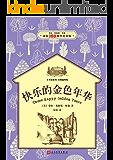 小木屋8:快乐的金色时代(经典插图版,纽伯瑞儿童文学奖获奖作品) (小木屋系列)