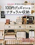 100円グッズでつくるナチュラル収納 (主婦の友生活シリーズ)