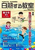 白熱する教室 no.009 (今の教室を創る 菊池道場機関誌)