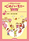 小学生のための 心のハーモニー ベスト! 1 入学式・迎える会の歌