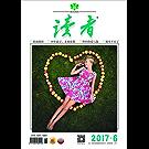 读者 半月刊 2017年6期