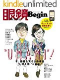 眼鏡Begin (ビギン) vol.23 [雑誌]