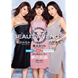 BEAUTY VENUS V アイデアポケット [DVD]