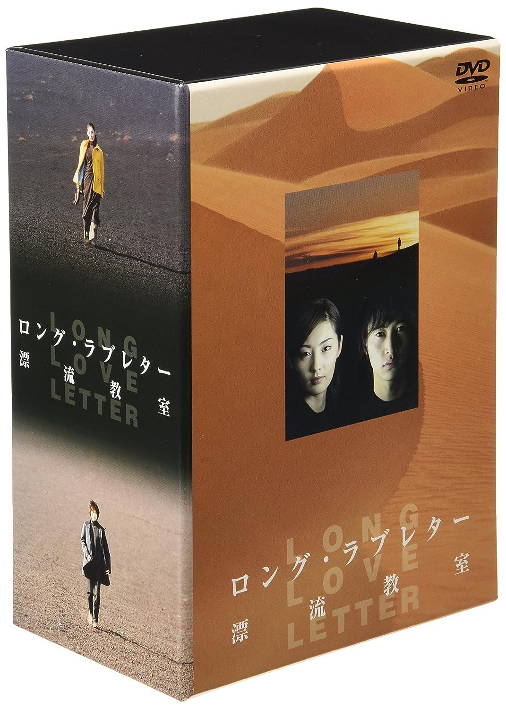 ロング?ラブレター ~漂流教室~ DVD-BOX B000068P38