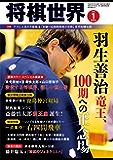 将棋世界 2019年1月号(付録セット) [雑誌]