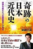 「奇跡」の日本近代史 (幸福の科学大学シリーズ)