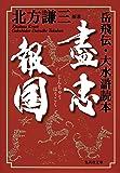 盡忠報国: 岳飛伝・大水滸読本 (集英社文庫)