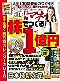 日経マネー 2018年 1 月号