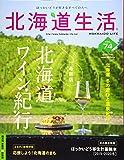 北海道生活 2020年 01 月号 [雑誌]