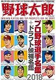 野球太郎No.026 プロ野球選手名鑑+ドラフト候補選手名鑑2018 (廣済堂ベストムック 382)