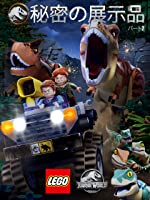 LEGO ジュラシック・ワールド シークレット展示 パート2