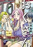おくさん (10) (ヤングキングコミックス)
