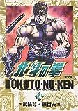 北斗の拳 完全版 (14) (BIG COMICS SPECIAL)