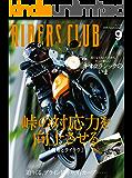 RIDERS CLUB (ライダースクラブ)2018年9月号 No.533[雑誌]