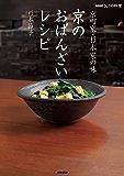 NHKきょうの料理 京町家・杉本家の味 京のおばんざいレシピ