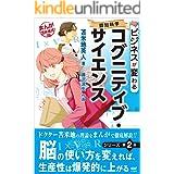 Business ga kawaru cognitive science manga Tomabechi shiki 02 (Japanese Edition)
