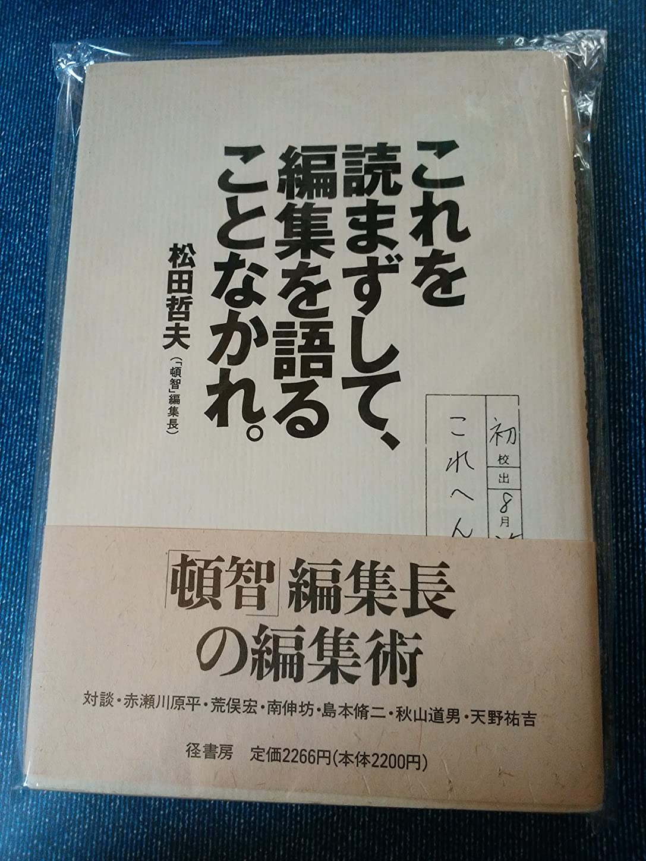口述ロマンチックマーチャンダイジングTEX(テック)ブック―コンピュータによる組版システム (アスキー?電子出版シリーズ)