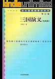 三国演义(语文新课标必读丛书) (语文新课标必读丛书:增订版)