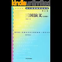 三国演义 (语文新课标必读丛书:增订版)