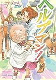 ヘルプマン!(7) (イブニングコミックス)