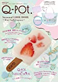 Q-pot. Seasonal LOOK BOOK~Mint Soda Lagoon~ (学研ムック)
