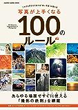 写真が上手くなる100のルール 学研カメラムック