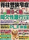 脊柱管狭窄症克服マガジン 腰らく塾 Vol.6 2018年 春号