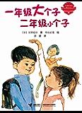 一年级大个子二年级小个子:新版(日本儿童文学经典,畅销40年,再版200次,家喻户晓的百万经典,孩子自己看的成长小说,国内外多个县市教育系统及图书馆推荐,入选日本全国青少年读后感评选指定阅读书目)