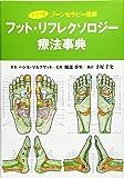 ドイツ発 フット・リフレクソロジー療法事典 (GAIA BOOKS)