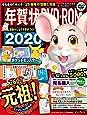 (カレンダー付き)年賀状 DVD-ROM 2020 (インプレスムック)