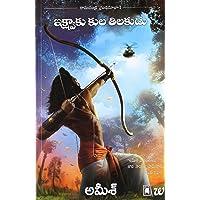 Scion of Ikshvaku (Telugu)