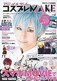 アニメ&ゲーム コスプレMAKE vol.4 (主婦の友ヒットシリーズ)