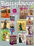 Belly dance JAPAN(ベリーダンス・ジャパン)Vol.40 (おんなを磨く、女を上げるダンスマガジン)
